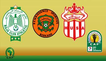 البرنامج الكامل لمباريات الأندية المغربية في دور المجموعات لكأس الكونفدرالية