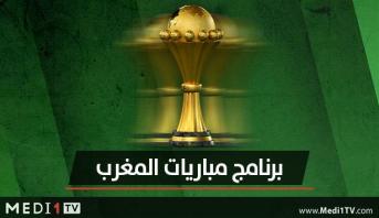 """رسميا .. برنامج مباريات المغرب في نهائيات """"الكان"""""""