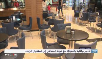 تدابير وقائية بالموازاة مع عودة المقاهي إلى استقبال الزبناء