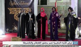 موريتانيا .. عرض للأزياء المغربية تميز بحضور القفطان والتكشيطة