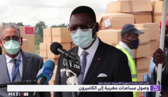 وصول المساعدات الطبية المغربية الموجهة إلى الكاميرون