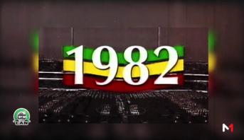 """كان ياما CAN > غياب مخيب للآمال لـ """"أسود الأطلس"""" عن كأس الأمم الأفريقية 1982"""