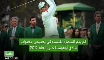 نادي أوغوستا الوطني .. الأكثر نخبوية في عالم الغولف عبر العالم