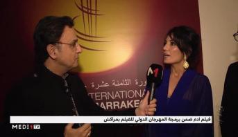 مهرجان مراكش الدولي للفيلم .. حوار مع مريم التوزاني مخرجة فيلم آدم