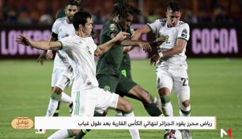 """نوفل في لكان > فرحة جماهيرية كبيرة بتأهل المنتخب الجزائري لنهائي """"الكان"""""""