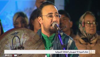 اختتام فعاليات الدورة 12 لمهرجان فاس للثقافة الصوفية