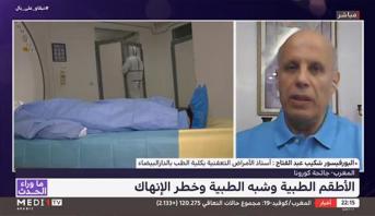 ما وراء الحدث > ما وراء الحدث .. تمديد حالة الطوارئ الصحية بالمغرب للحد من انتشار فيروس كورونا