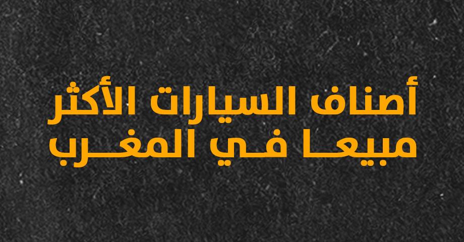 لمحة حول مبيعات السيارات الجديدة بالمغرب
