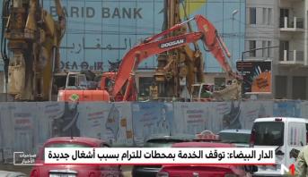الدار البيضاء.. توقف الخدمة بعدة محطات للترامواي بسبب الأشغال