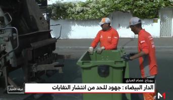 جولة في شوارع الدار البيضاء للوقوف على المجهودات للحد من انتشار النفايات