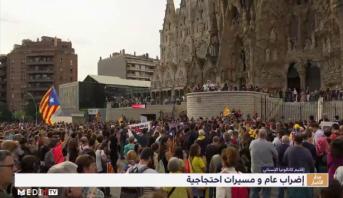 إقليم كتالونيا الإسباني .. إضراب عام و مسيرات احتجاجية