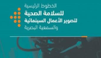 المركز السينمائي المغربي ينشر دليلا للسلامة الصحية في أماكن التصوير