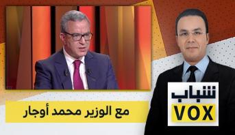 شباب VOX > شباب فوكس.. مع الوزير محمد أوجار (الحلقة الكاملة)
