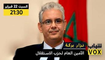 """نزار بركة الأمين العام لحزب الاستقلال يحل ضيفا على برنامج """"شباب فوكس"""""""