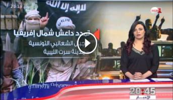 """شاشة تفاعلية .. بعد سوريا والعراق، """"داعش"""" تستهدف منطقة شمال إفريقيا"""