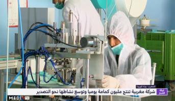 شركة مغربية تنتج مليون كمامة يوميا وتوسع نشاطها نحو التصدير