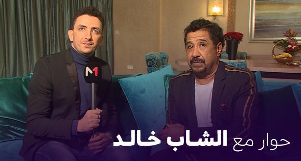 الشاب خالد في حوار حصري مع أسامة بنجلون في برنامج #بيناتنا