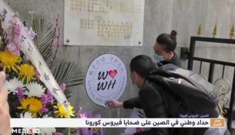 الصين .. حداد وطني في الصين على ضحايا فيروس كورونا