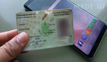 الشروع في إصدار الجيل الجديد من البطاقة الوطنية للتعريف الإلكترونية