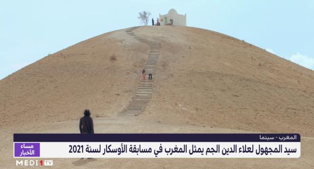 سيد المجهول لعلاء الدين الجم يمثل المغرب في مسابقة الأوسكار لسنة 2021