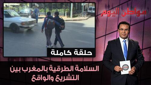 مواطن اليوم > السلامة الطرقية بالمغرب بين التشريع والواقع
