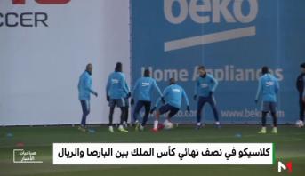 """ترقب كبير لنتيجة """"كلاسيكو"""" ذهاب نصف نهائي كأس ملك إسبانيا"""
