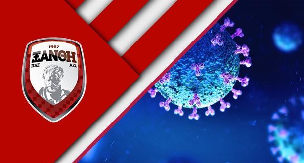 Grèce: premier cas positif au coronavirus au sein du club de Xanthi