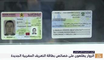 بطاقة التعريف الجديدة .. خصائص رقمية متطورة وفق آخر الابتكارات التكنولوجية