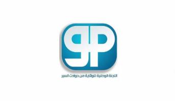اللجنة الوطنیة للوقایة من حوادث السیر تسحب دعمها لمبادرة النقابة الوطنية للمبصاريين