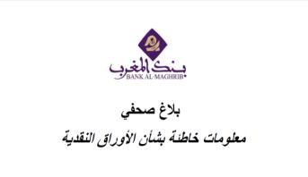 بلاغ لبنك المغرب حول سحب بعض فئات الأوراق البنكية من التداول