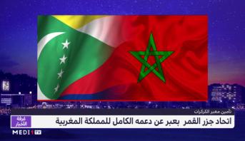 الكركرات .. اتحاد جزر القمر يعبر عن دعمه الكامل للمملكة المغربية