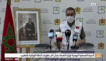 فيروس كورونا.. الندوة الصحفية اليومية لتقديم حصيلة الثلاثاء 1 شتنبر