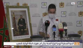 الندوة الصحفية لوزارة الصحة.. حصيلة الخميس 06 غشت
