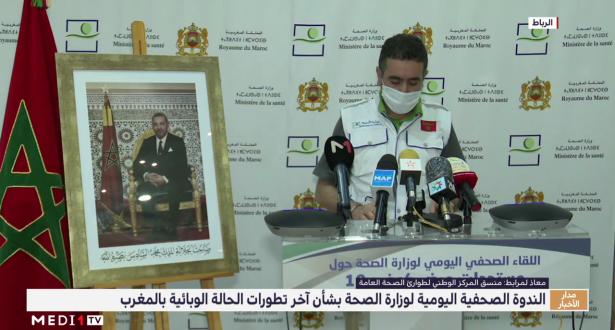 الندوة الصحفية لوزارة الصحة .. حصيلة الثلاثاء 11 غشت
