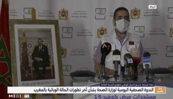 الندوة الصحفية لوزارة الصحة.. حصيلة الجمعة 14 غشت