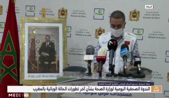 الندوة الصحفية لوزارة الصحة.. حصيلة الجمعة 21 غشت