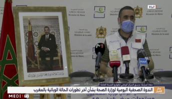 فيروس كورونا .. الندوة الصحفية لتقديم حصيلة يوم الجمعة 28 غشت