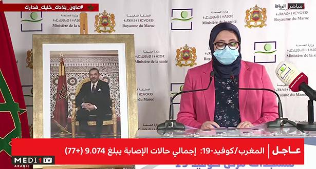 فيروس كورونا بالمغرب.. 77 إصابة جديدة و48 حالة شفاء