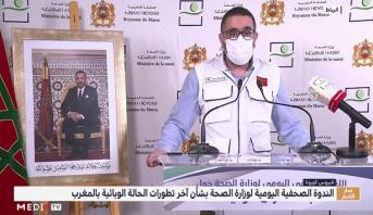 """""""كوفيد 19"""" .. النقاط الرئيسية في تصريح وزارة الصحة"""
