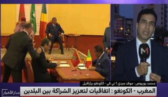 اتفاقيات تعاون في مجالات مختلفة بين المغرب والكونغو
