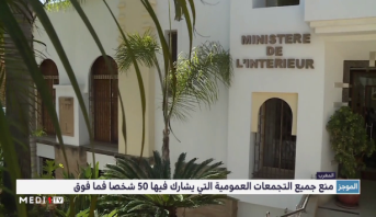 المغرب .. منع جميع التجمعات العمومية التي يشارك فيها 50 شخصا فما فوق