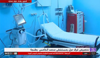 فيروس كورونا.. تخصيص غرف عزل بمستشفى محمد الخامس بطنجة