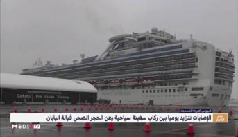 فيروس كورونا .. تزايد الإصابات بين ركاب سفينة سياحية رهن الحجر الصحي قبالة اليابان