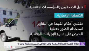 """النقابة الوطنية للصحافة المغربية تواكب التعاطي المهني مع جائحة """"كوفيد 19"""""""