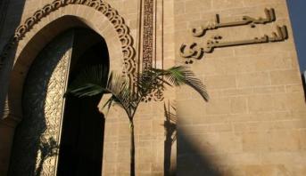 المحكمة الدستورية تلغي انتخاب نائبين وتعلن فوز نائب آخر عن الدائرة الانتخابية سيدي إفني