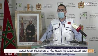 الندوة الصحفية لوزارة الصحة .. حصيلة السبت 30 ماي