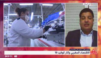 واقع الاقتصاد المغربي في ظل جائحة كورونا