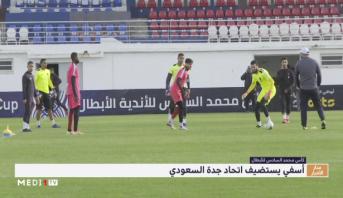 كأس محمد السادس للأندية الأبطال.. أولمبيك آسفي يستقبل اتحاد جدة السعودي