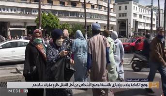 وزارة الداخلية: وضع الكمامة واجب وإجباري بالنسبة لجميع الأشخاص من أجل التنقل خارج مقرات سكناهم