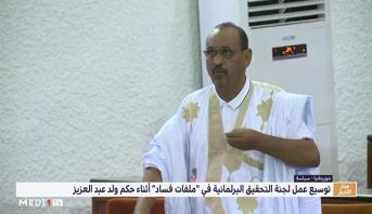 """موريتانيا .. توسيع عمل لجنة التحقيق البرلمانية في """"ملفات فساد"""" أثناء حكم ولد عبد العزيز"""